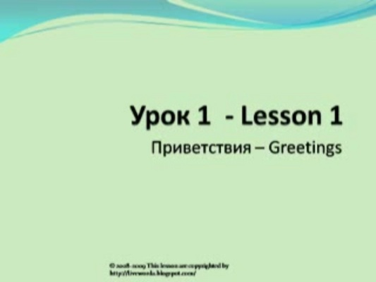 Product picture Greetings in Russian language.