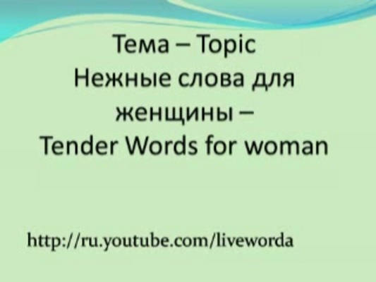 Product picture Tender Words for woman in Russian language.